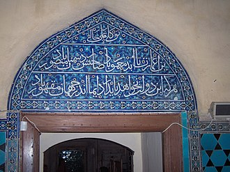 Green Mosque (Bursa) - Calligraphic inscriptions over the door of a tabhane (lodging room for travellers) room