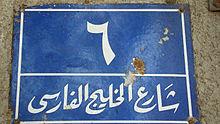 ترجمـه اهنگ بالعربی لطیفه آوریل | 2013 | پژوهشـهای ایرانی.دریـای پارس | Page 2 mimplus.ir