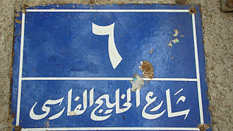 Persian Gulf naming dispute - Image: Cairo street.persian gulf