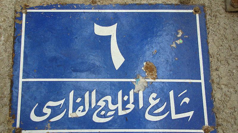 File:Cairo street.persian gulf.jpg