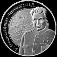 Chernyakhovsky (silver) rv.png