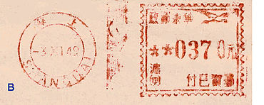 China stamp type BB1B.jpg