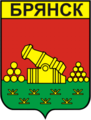 Coat of Arms of Bryansk (Bryansk oblast) (1980s).png
