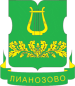 Coat of Arms of Lianozovo (municipality in Moscow).png