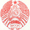 Coat of arrms of the Byelorussian SSR.jpg