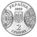 Coin of Ukraine ChDU A.jpg