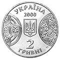 Coin of Ukraine ChDU A.jpg