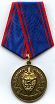 Commemorative medal 95 years of the FSB of Russia.jpg