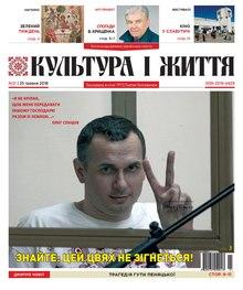 Олег Сенцов на обкладинці газети «Культура і життя» за 25 травня 2018 року a90070edf1aab