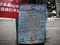 DEPTC 社區大動員 一起抓亂丟 20080511.jpg