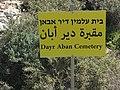 Dayr Aban cemetery.JPG