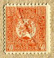 Democratic Republic of Georgia stamp 02.jpg
