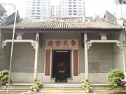 Deng Shichang Home in Guangzhou.JPG