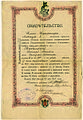 Dmitry Kabalevsky. Certificate of completion of primary school. 1904.jpg