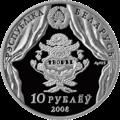 Dunin-Marcinkiewicz (silver) av.png