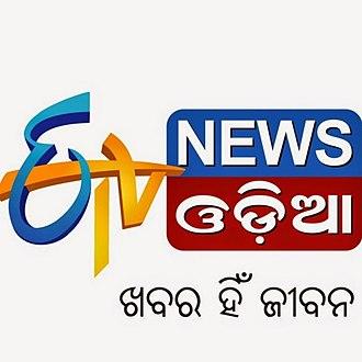 News18 Odia - Previous ETV News Odia logo from 2015-2018