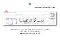 Editing Wikipedia - Technical Presentation.pdf