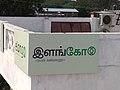 Elango Genetics Pvt Ltd.jpg
