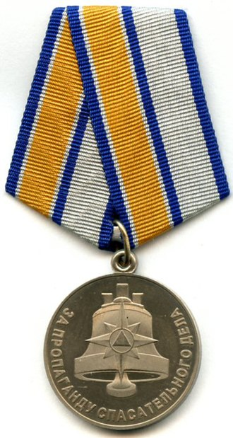 Awards of the Ministry for Emergency Situations of Russia - Image: Emerg sit min promotion