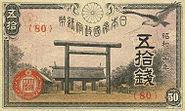 Empire of Japan 50 sen banknote with Yasukuni Shrine