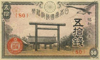 State Shinto - Empire of Japan's 50 sen banknote, featuring Yasukuni Shrine