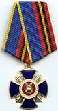 FSO medal For Distinction in the Performance of Special Assignments.jpg