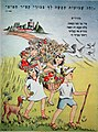 Flickr - Government Press Office (GPO) - Shavuot Poster.jpg
