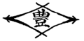 Former Toyomatsu Hiroshima chapter.png