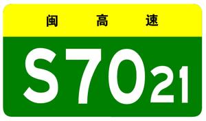 G15 Shenyang–Haikou Expressway - Image: Fujian Expwy S7021 sign no name
