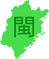 Fujian outline map zh-hant.png