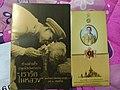 Funeral of Bhumibol Adulyadej Book - BangBon Bangkok 28.10.2017.jpg
