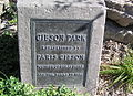 Gibson park inscription.JPG