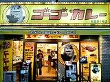 ゴーゴーカレー 秋葉原1号店