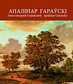 Goravsky, Apollinary bookcover.jpg