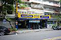 Guangfeng Tire Shop 20141009.jpg