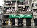 Guangzhou Zhonggong Liangguang Quwei Junwei Jiuzhi 2019.03.08 15-41-45.jpg