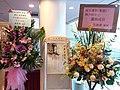 HKCL 銅鑼灣 CWB 香港中央圖書館 Exhibition flowers sign December 2018 SSG 01.jpg