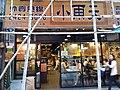 HK 上環 Sheung Wan 永吉街 Wing Kut Street shop October 2018 SSG 19.jpg