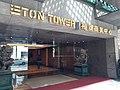 HK CWB 銅鑼灣 Causeway Bay 希慎道 Hysan Avenue 裕景商業中心 ETON Tower October 2019 SS2 03.jpg