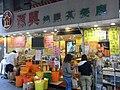 HK Central Gilman's Bazaar 機利文新街 shop 02 源興茶餐廳 Yuen Hing.jpg