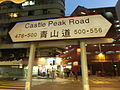 HK Cheung Sha Wan 青山道 500 Castle Peak Road name sign night Nov-2013.JPG