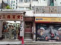 HK SW 上環 Sheung Wan Tai Ping Shan Street shops DAB office August 2020 SS2 08.jpg