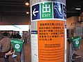 HK TM KCR and LRT Fare Free InterChange point.JPG