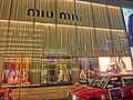 HK TST night One Peking Road shop Miu Miu Nov-2013.JPG