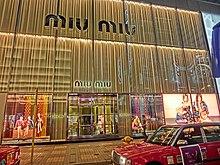 2ff90f70d717 Miu Miu store in Hong Kong.