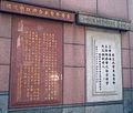 HK Wan Chai Hennessy Road Chinese Methodist Church Stones a.jpg