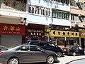 HK YTM 佐敦 Jordan Road 白加士街 Parkes Street building shops 柯士甸道 Austin Road February 2020 SS2 26.jpg