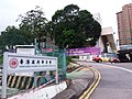HK YTM 油麻地 Yau Ma Tei 衞理道 Wylie Road October 2018 SSG Hong Kong Chinese Civic Servants Association name sign.jpg