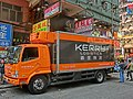HK Yau Ma Tei 文明里 Man Ming Lane carpark Kerry Logistics fleet vehicle in orange Jan-2014 02.JPG