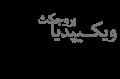 Hazara wiki project logo.png